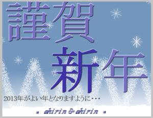 20122013_greeting1_2